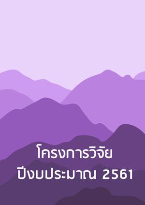 Obj2561